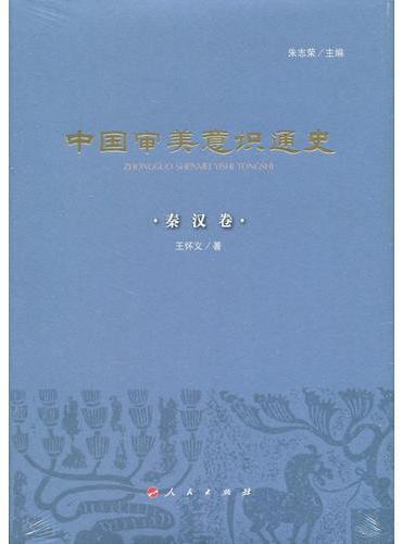 中国审美意识通史(秦汉卷)