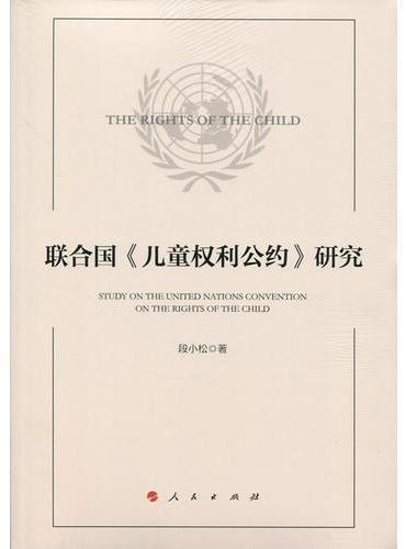 联合国《儿童权利公约》研究