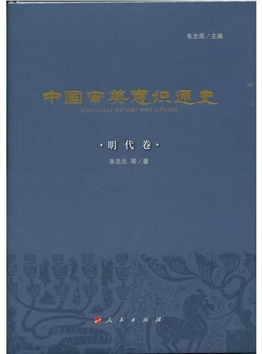 《中国审美意识通史》(八本装)