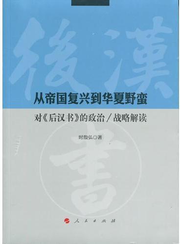 从帝国复兴到华夏野蛮:对《后汉书》的政治/战略解读