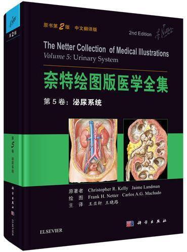 奈特绘图版医学全集  第5卷:泌尿系统(原书第2版)