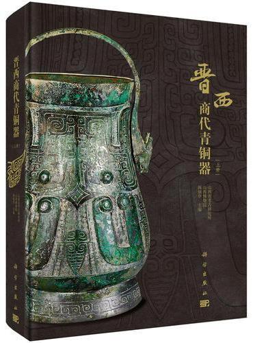 晋西商代青铜器