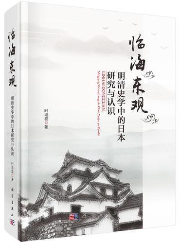 临海东观--明清史学中的日本研究与认识