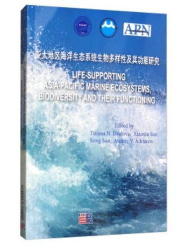 亚太地区海洋生态系统生物多样性及其功能研究(英文版)