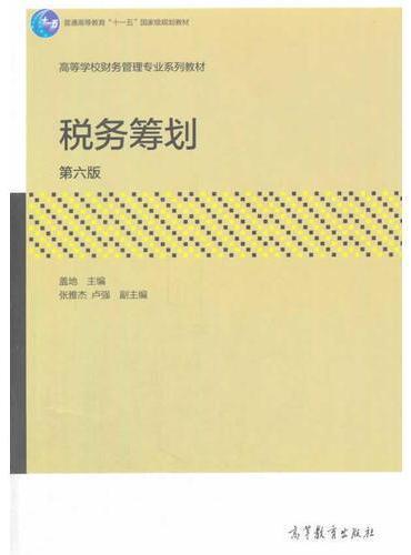 税务筹划(第六版)