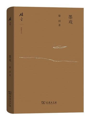 墨戏(碎金文丛4)