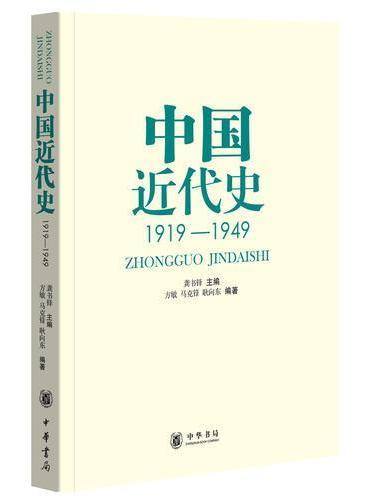 中国近代史(1919—1949)
