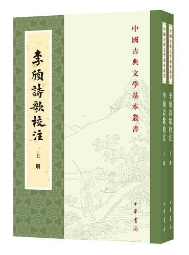 李颀诗歌校注(全2册·中国古典文学基本丛书)