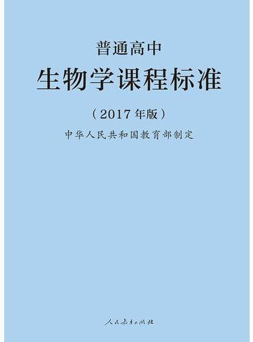普通高中生物学课程标准(2017年版)