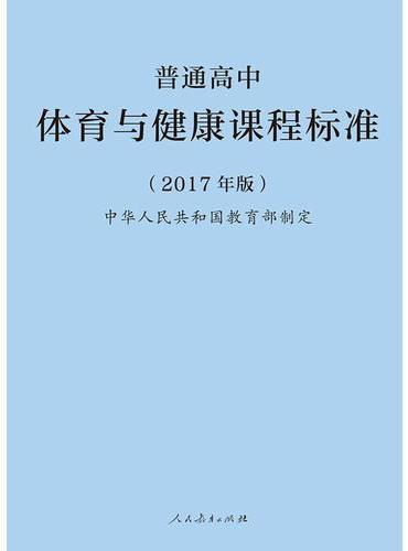普通高中体育与健康课程标准(2017年版)
