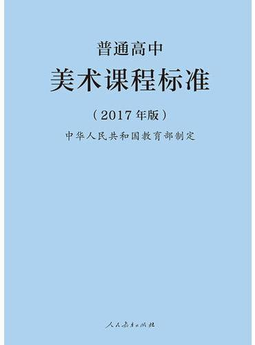 普通高中美术课程标准(2017年版)