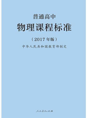 普通高中物理课程标准(2017年版)