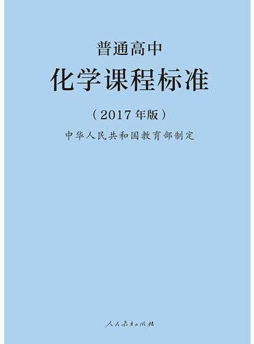 普通高中化学课程标准(2017年版)