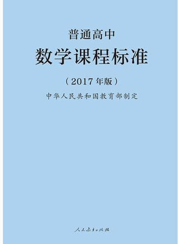 普通高中数学课程标准(2017年版)