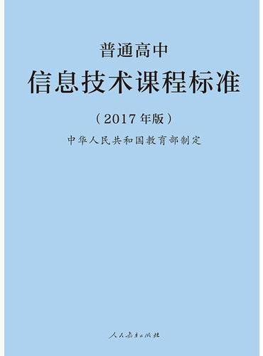 普通高中信息技术课程标准(2017年版)