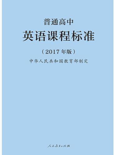 普通高中英语课程标准(2017年版)