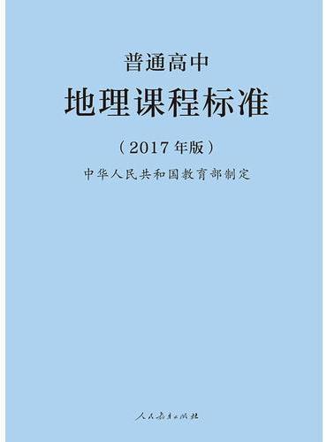 普通高中地理课程标准(2017年版)