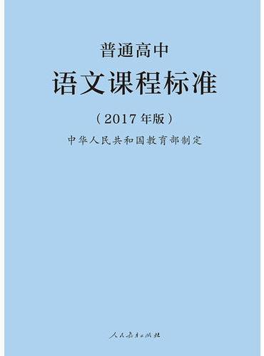 普通高中语文课程标准(2017年版)