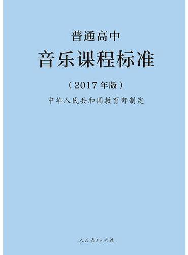普通高中音乐课程标准(2017年版)