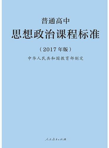 普通高中思想政治课程标准(2017年版)
