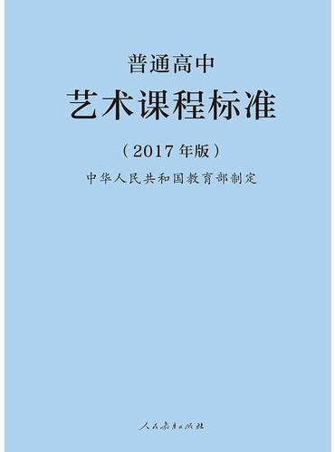 普通高中艺术课程标准(2017年版)