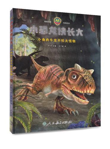小恐龙快长大 小食肉龙不怕大怪物