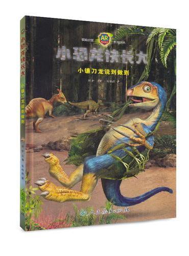 小恐龙快长大 小镰刀龙说到做到