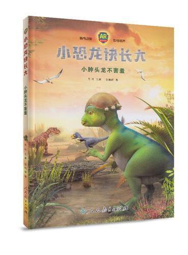小恐龙快长大 小肿头龙不害羞