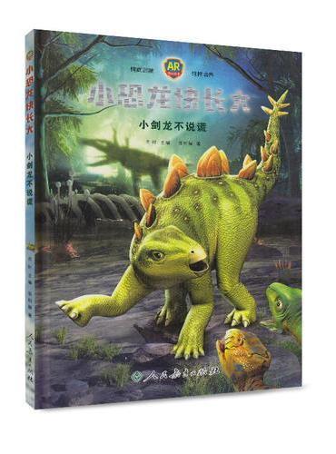 小恐龙快长大 小剑龙不说谎
