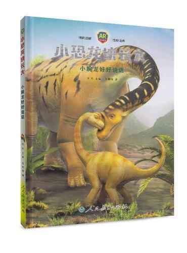 小恐龙快长大 小腕龙好好说话