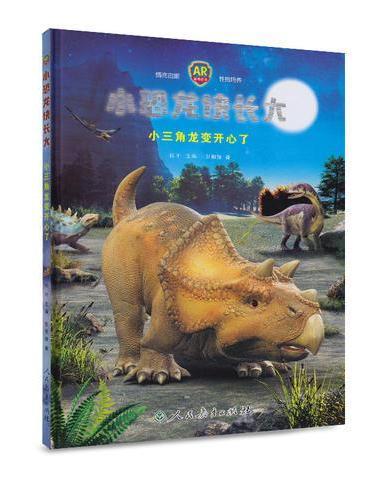 小恐龙快长大 小三角龙变开心了