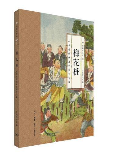 国韵小小说·梅花桩 : 中华传统侠义小说十七篇