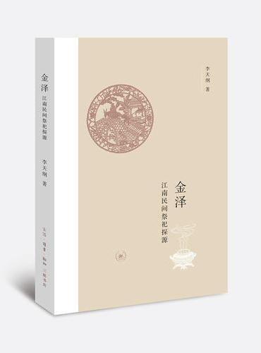 金泽:江南民间祭祀探源