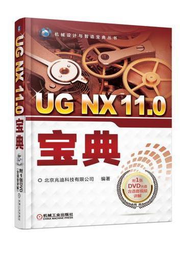 UG NX 11.0宝典