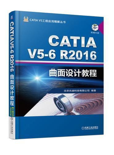 CATIA V5-6R2016曲面设计教程