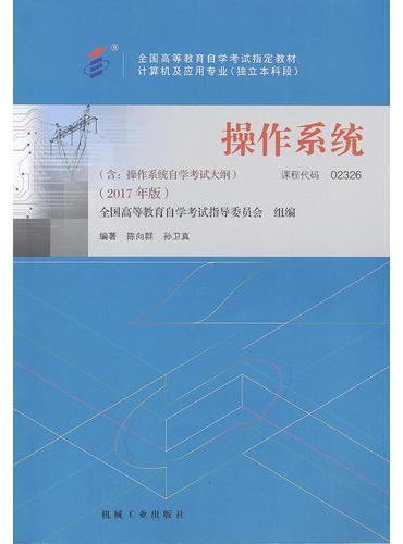自考教材 02326 操作系统(2017年版)