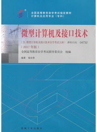 自考教材 04732 微型计算机及接口技术(2017年版)