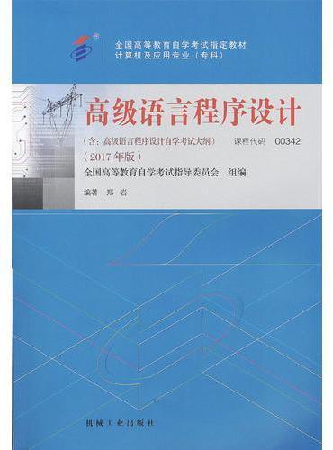 自考教材 00342 高级语言程序设计(2017年版)