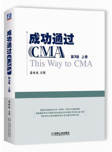 成功通过CMA(第3版)