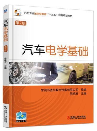 汽车电学基础 第2版