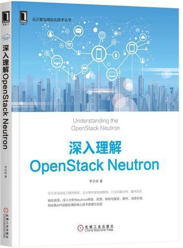 深入理解OpenStack Neutron