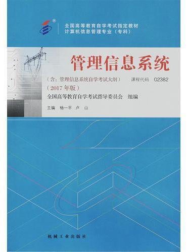 自考教材 02382 管理信息系统(2017年版)
