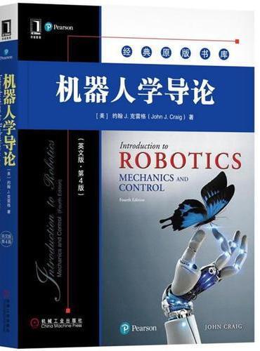 机器人学导论(英文版·第4版)