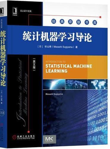 统计机器学习导论(英文版)