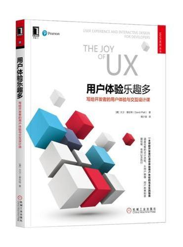 用户体验乐趣多:写给开发者的用户体验与交互设计课