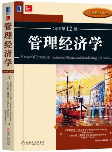 管理经济学(原书第12版)
