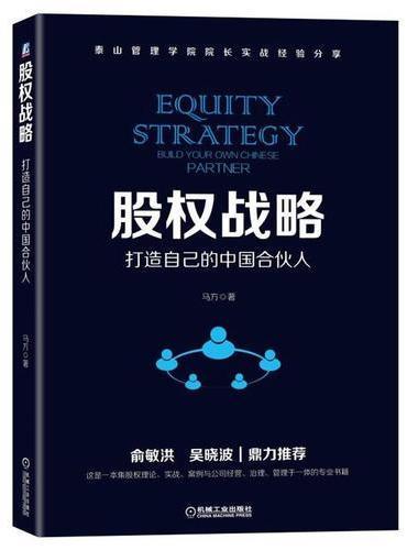 股权战略:打造自己的中国合伙人