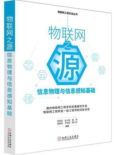 物联网之源:信息物理与信息感知基础