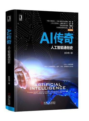 AI传奇 人工智能通俗史