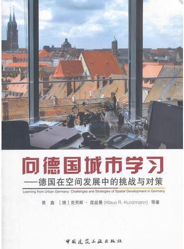 向德国城市学习——德国在空间发展中的挑战与对策